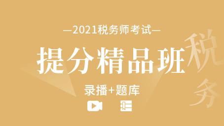 2021年税务师提分精品班(录播+题库)