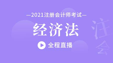 2021年注会经济法习题强化班第九讲